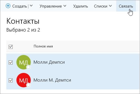 """Снимок экрана: кнопка """"Связать"""" на странице """"Люди""""."""