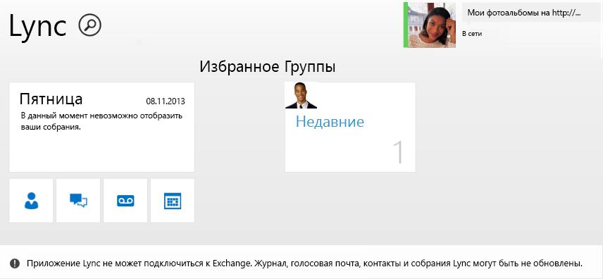 """Снимок экрана с сообщением об ошибке: """"Приложение Lync не может подключиться к Exchange. Журнал, голосовая почта, контакты и собрания Lync могут быть не обновлены"""""""