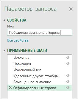 """Power Query > """"Редактор запросов"""" > """"Параметры запроса"""""""