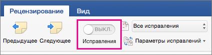 """На вкладке """"Рецензирование"""" отключен режим исправлений"""