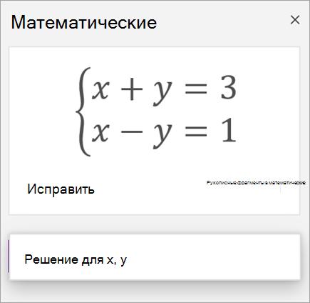 Системное уравнение, написанное с использованием квадратных скобок