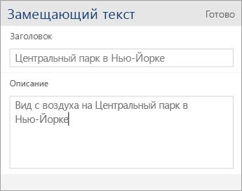 """Снимок экрана: диалоговое окно """"Замещающий текст"""" с полями """"Заголовок"""" и """"Описание"""" в Word Mobile"""
