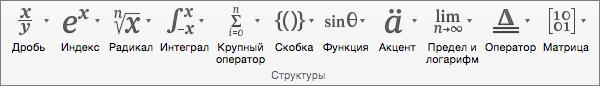 """Группа """"Структуры"""""""