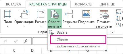 Очистка области печати