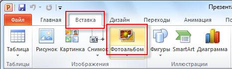 кнопка «фотоальбом»