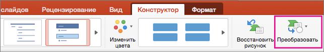 """Команда """"Преобразовать SmartArt в текст"""" в PowerPoint для Mac"""