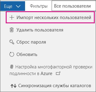 """В раскрывающемся списке """"Еще"""" выберите """"Импорт нескольких пользователей""""."""