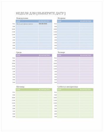 Еженедельный календарь встреч (Word)