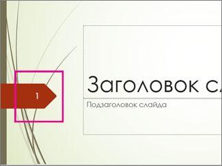"""Тема """"Легкий дым"""" с номером слайда"""
