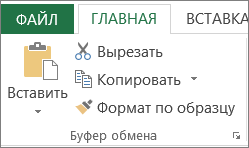 "Кнопки копирования и вставки на вкладке ""Главная"""