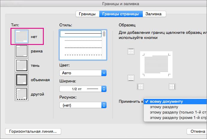 """Вкладка """"Границы страницы"""" с выделенным параметром """"Нет""""."""