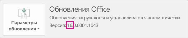 Поиск используемой версии Office.