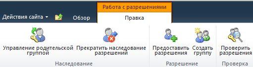 Кнопка ''Проверить разрешения''