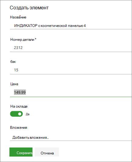 Форма отдельного элемента для списка