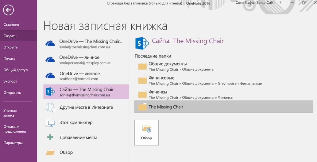 Интерфейс выбор папки новой записной книжки OneNote для Windows 2016
