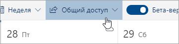 """Снимок экрана: кнопка """"общий доступ"""""""