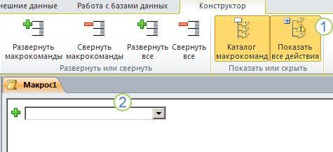 Вкладка конструктора макроса Access 2010