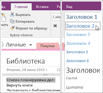 """Снимок экрана, на котором отображается раскрывающееся меню """"Стили"""" в OneNote2016."""