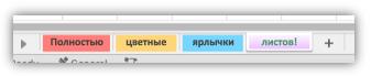 Снимок экрана: ярлычки листов, цвета заполняют ярлычки целиком.