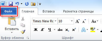 щелкните вкладку «файл», чтобы открыть представление «сведения»