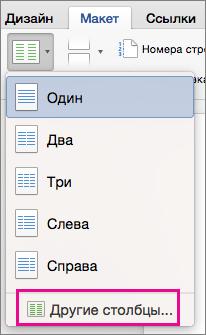 """Выбор элемента """"Другие колонки"""" в меню """"Колонки"""""""
