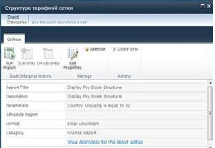 Команда ''Просмотреть свойства'' отображает подробные сведения об отчете в режиме только для чтения