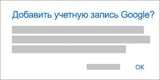 """Нажмите кнопку """"ОК"""" чтобы предоставить Outlook доступ к своим учетным записям."""