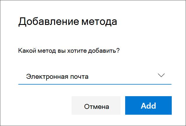 """Поле """"Добавить метод"""" с выбранным адресом электронной почты"""