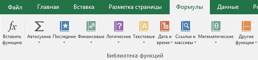 """Вкладка """"Формулы"""" на ленте Excel"""