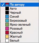 """Окно """"Исправления"""" с вариантами цветов для параметра """"По автору"""""""