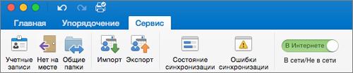 """Снимок экрана: вкладка """"Сервис"""" на ленте"""
