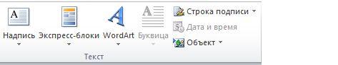 """Группа """"Текст"""" на вкладке """"Вставка"""" в Word"""