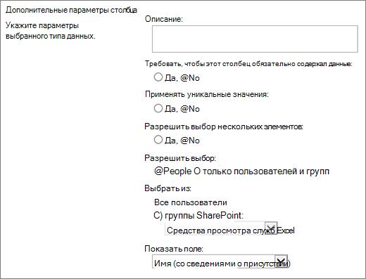 Варианты столбец пользователь или группа