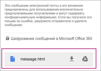 Средство просмотра OME с Gmail для Android 1