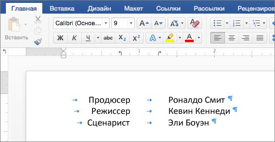 Пример текста, выровненного по позициям табуляции на линейке.