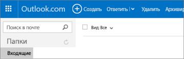 Лента в Outlook.com или Hotmail.com