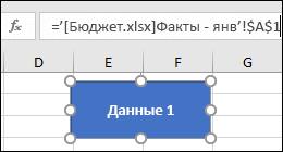 Выбор фигуры для отображения имени ссылки в строке формул
