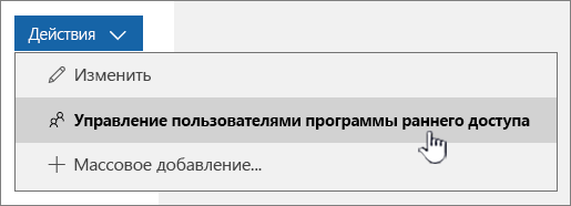 """Параметр """"Управление пользователями для первого выпуска"""""""