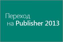 Переход на Publisher 2013