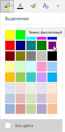 Кнопка выделения с раскрывающимся меню, в котором выбран темно-фиолетовый цвет