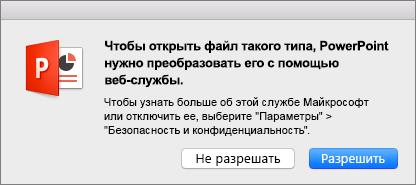 Предупреждение о конфиденциальности ODF в PowerPoint2016 для Mac