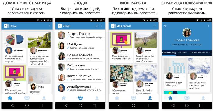 Экраны Delve для Android