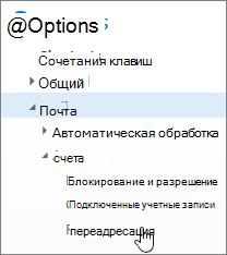 Снимок экрана показан параметр переадресации в параметры для работы с почтой.