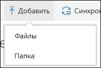Office 365: добавление файлов или папки в библиотеку документов
