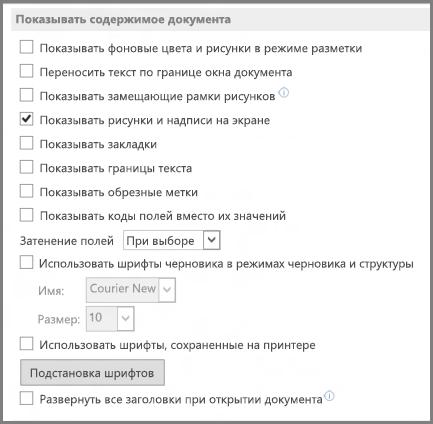 """Параметры """"Показывать содержимое документа"""" в Word 2013"""