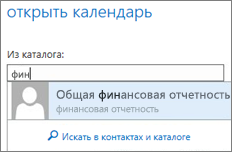 """Диалоговое окно """"Открыть календарь"""" в Outlook Web App"""