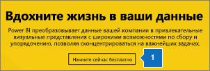 """Нажмите кнопку """"Начните сейчас бесплатно"""", чтобы получить PowerBI"""