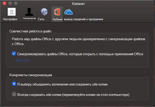 """Вкладка Office в Microsoft OneDrive с выбранным параметром """"синхронизировать Office"""""""