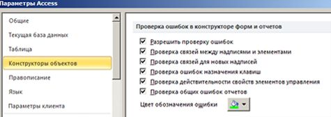 Параметры проверки ошибок, доступные в категории «Конструкторы объектов»