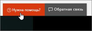"""Изображение кнопки """"Нужна помощь?"""" в Центре администрирования"""